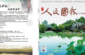 《人文园林》杂志