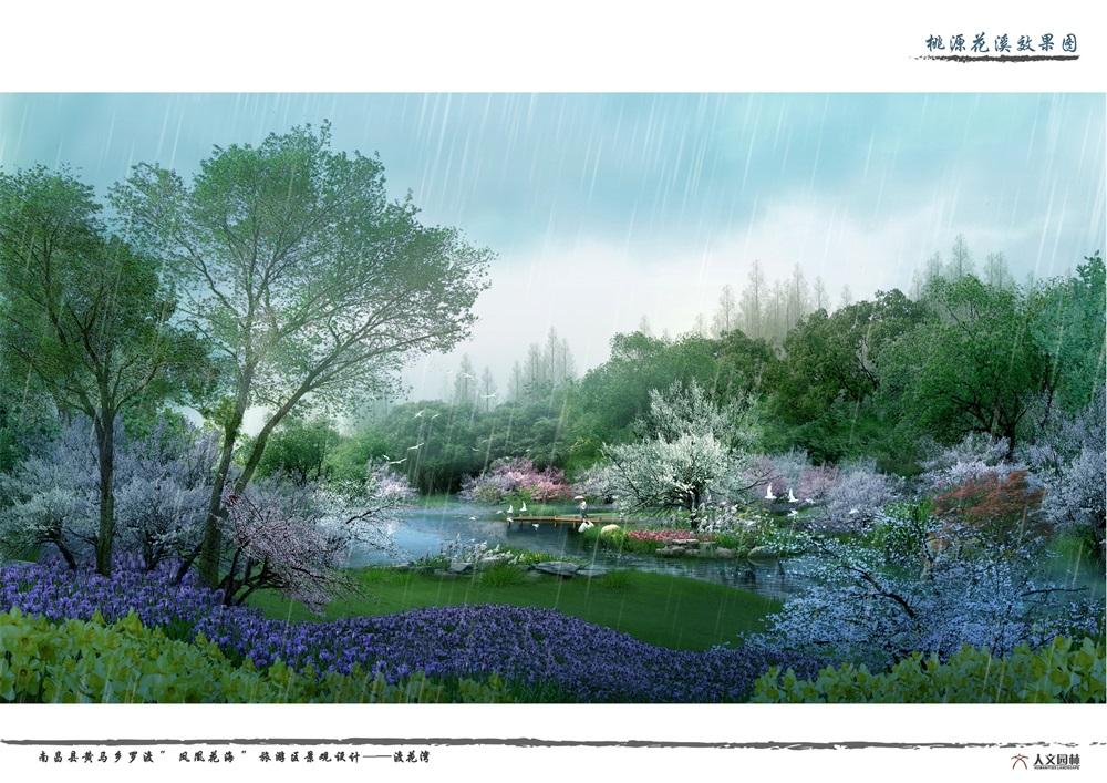 """渡花湾—南昌县黄马乡罗渡村""""花海原乡""""旅游区景观设计"""