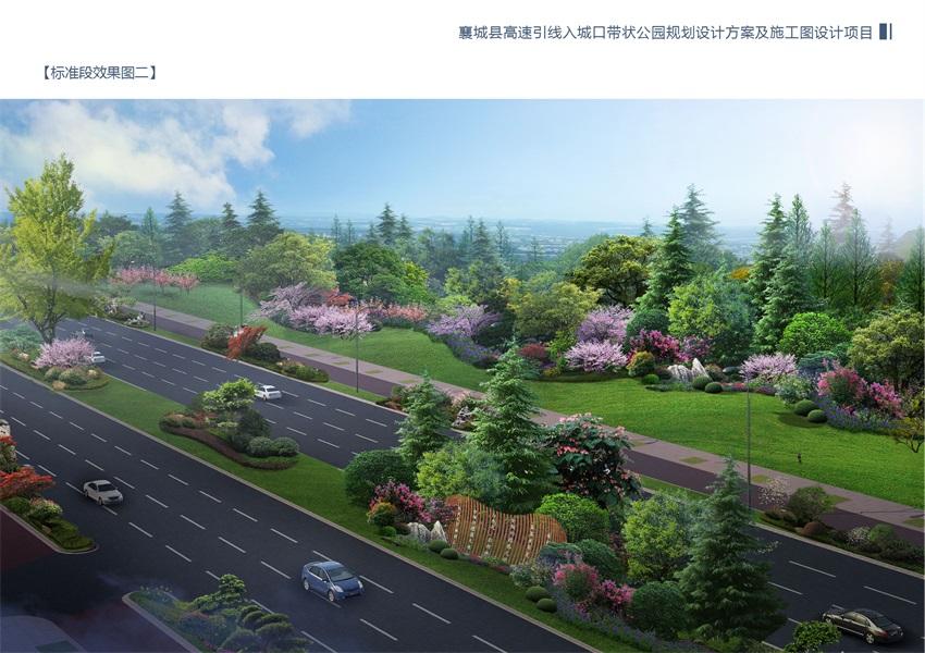 襄城县高速引线入城口带状公园规划