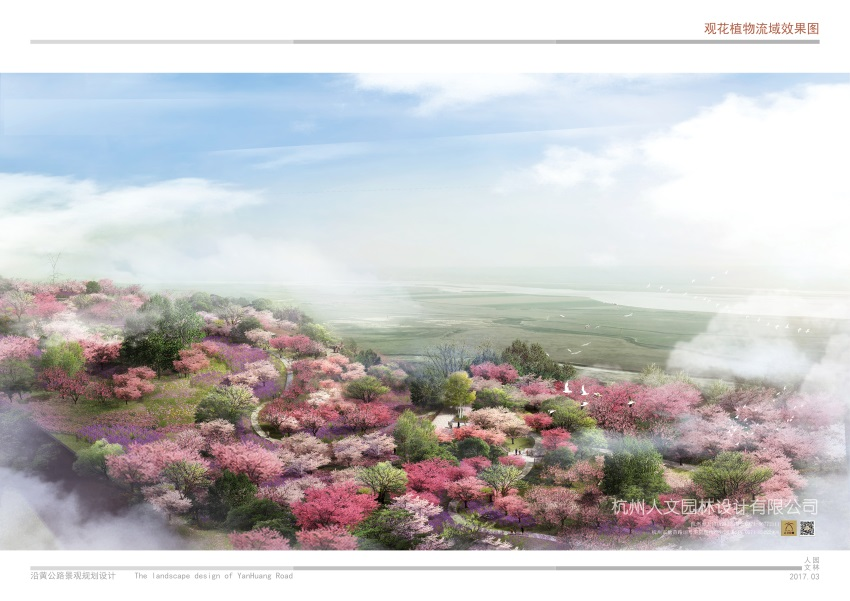 沿黄公路景观规划设计