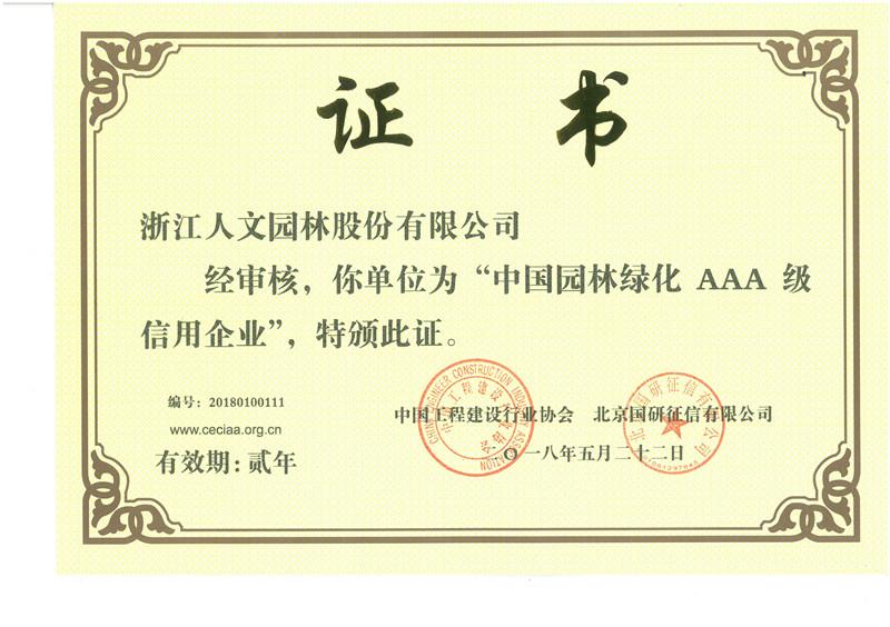中国园林绿化AAA级信用企业