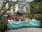 杭州经典园林绿化养护项目游学走进人文园林项目