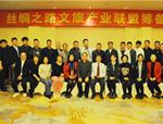 丝绸之路文旅产业联盟揭牌 人文园林代表参加成立仪式